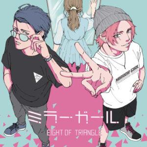 """EIGHT OF TRIANGLE/""""ミラーガール""""  デジタルジャケット&コンパクトミラー"""
